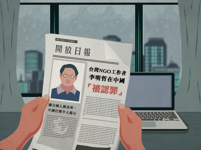 李明哲因顛覆國家罪被判五年,你在中國能全身而退嗎?